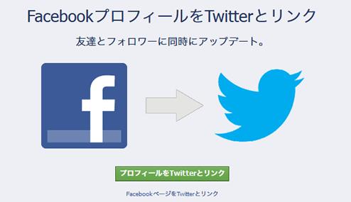 facebookからツイッターへ
