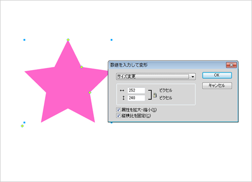 オブジェクトの変形のショートカットキー