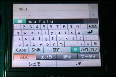 「hulu」と入力してください。