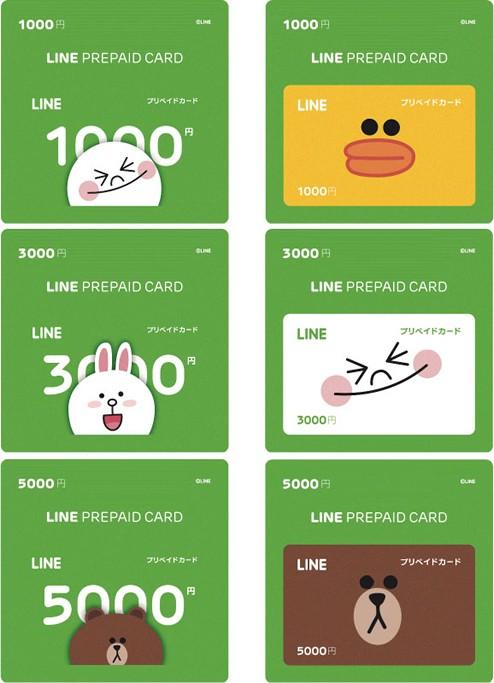lineプリペードカード