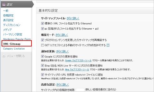 Google XML Sitemaps 設定方法