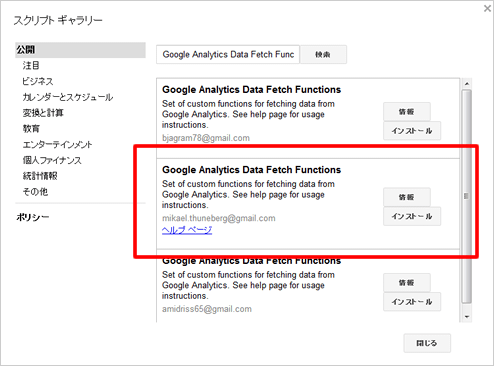 Google Analytics Data Fetch Functions