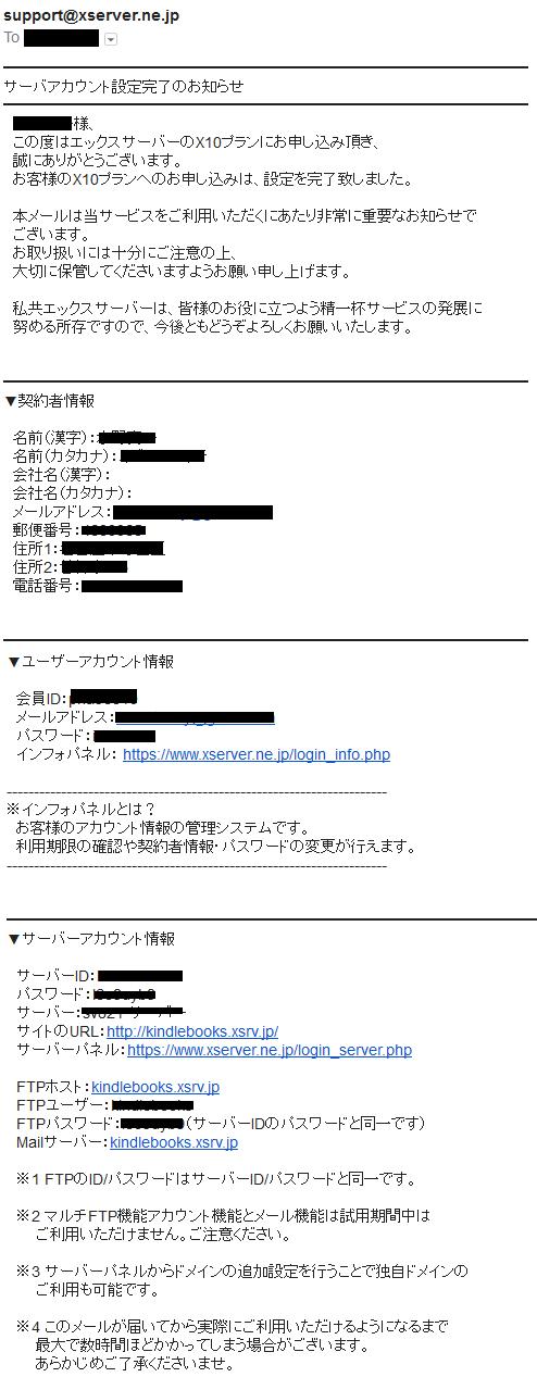 メールが届く