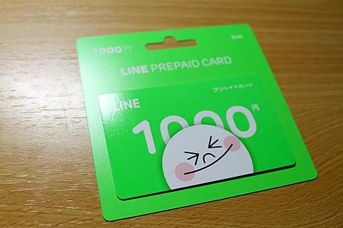 ちょっとしたプレゼントに使える「Lineプリペイドカード」
