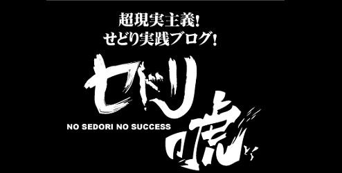 せどりの虎ブログ(仮)
