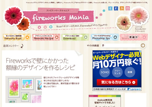 Fireworksマニア<