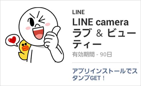 アプリをインストールでゲットできるLineの限定スタンプは2014年1月8日まで!