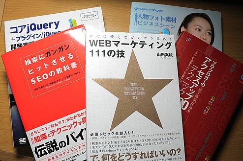 2013年買って勉強したWeb・素材集の本