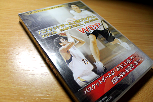 バスケットボール上達プログラムWBPのDVDを買ってみた!