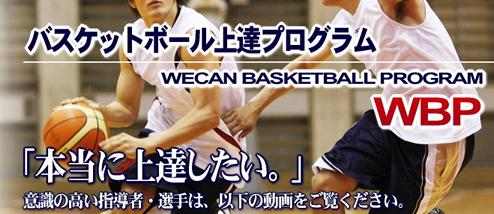 バスケットボール上達プログラム WBP
