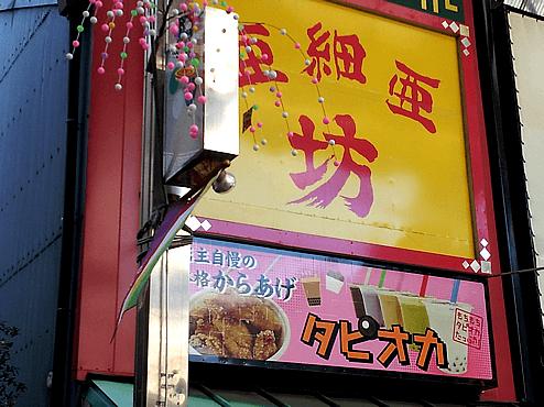 タピオカと唐揚げのお店 亜細亜坊
