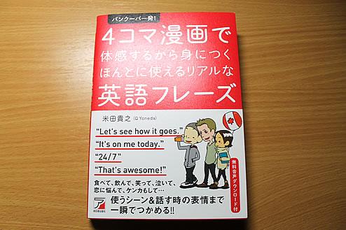 ほんとに使えるリアルな英語フレーズ
