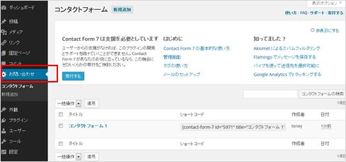 Contact Form 7 設定方法