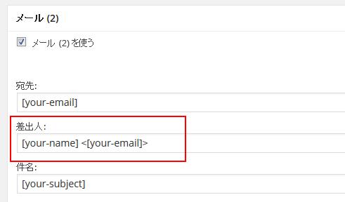 自動返信メールの設定
