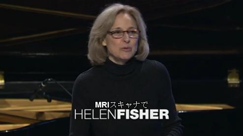 ヘレン・フィッシャー: 恋する脳