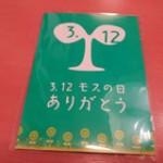 3/12は「モスの日」!モスバーガーでミニひまわりの種&クーポンをもらったよ!
