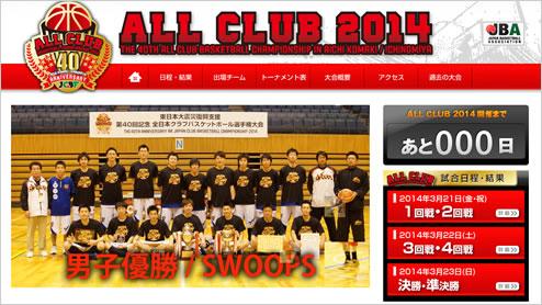 全日本クラブバスケットボール選手権大会