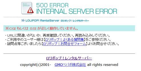 ロリポップにDrupal7.27をインストールしたら500 Error - Internal Server Errorが出た