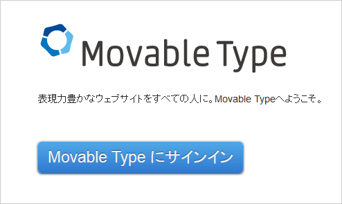Movable Type設定