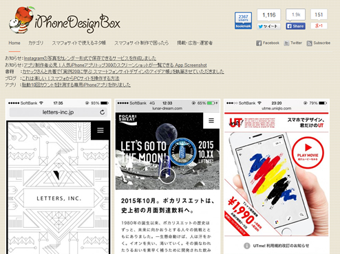 iPhoneデザインボックス: 優れたiPhoneサイトデザイン集