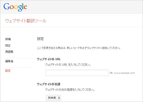 Googleウェブサイト翻訳ツール