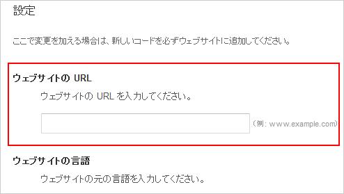 翻訳したいURLを入力します
