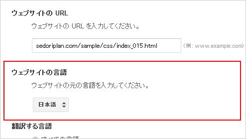 ウェブサイトの言語