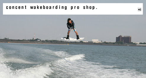 【concent wakeboarding pro-shop】