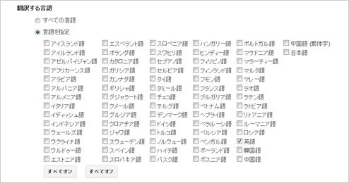 翻訳する言語