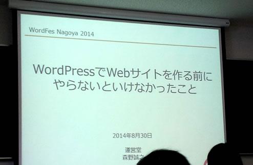 WordFes Nagoya 2014の「WordPressでWebサイトを作る前にやらないといけなかったこと」のセッションに参加してきた