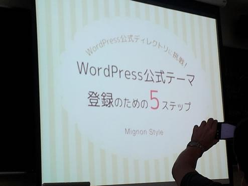 WordFes Nagoya 2014の「WordPress公式ディレクトリに挑戦!WordPress公式テーマ登録のための5ステップ」のセッションに参加してきた