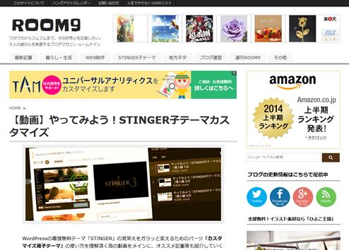 【動画】やってみよう!STINGER子テーマカスタマイズ
