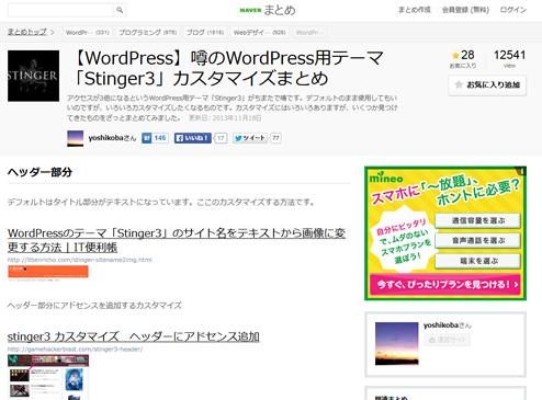 【WordPress】噂のWordPress用テーマ「Stinger3」カスタマイズまとめ