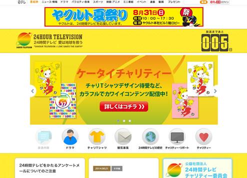 日本テレビ「24時間テレビ 愛は地球を救う」