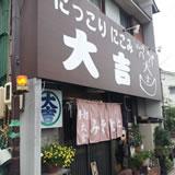 もしかしたら名古屋で一番安く味噌煮込みうどんが食べれるお店「大吉」に行ってきた