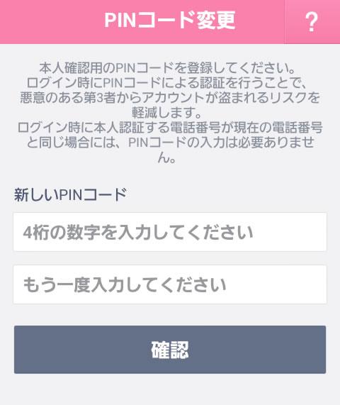 PINコード登録