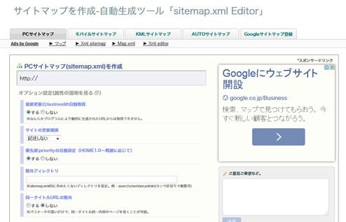 サイトマップを作成-自動生成ツール「sitemap.xml Editor」
