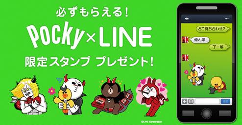 今年もまた限定スタンプ「ポッキー×LINE」が出た!