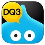 iPhoneのドラクエ3を買ったのでドラゴンクエスト3の評判・レビュー