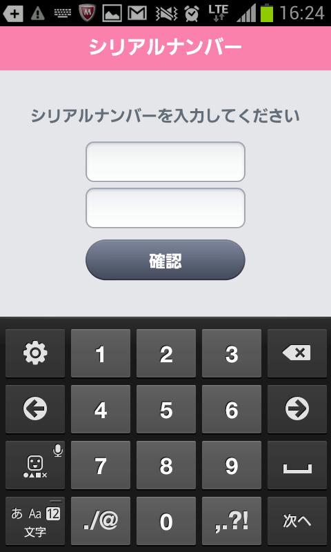 ポッキーの箱に書かれてたシリアルナンバー入力します。