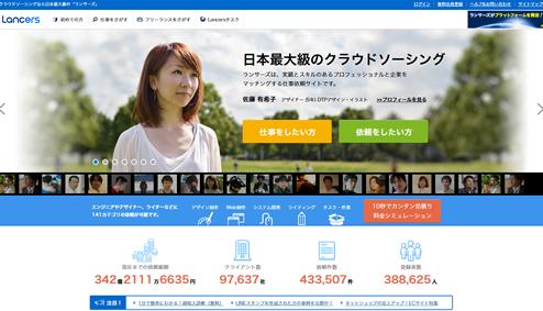クラウドソーシングなら日本最大級の「ランサーズ」