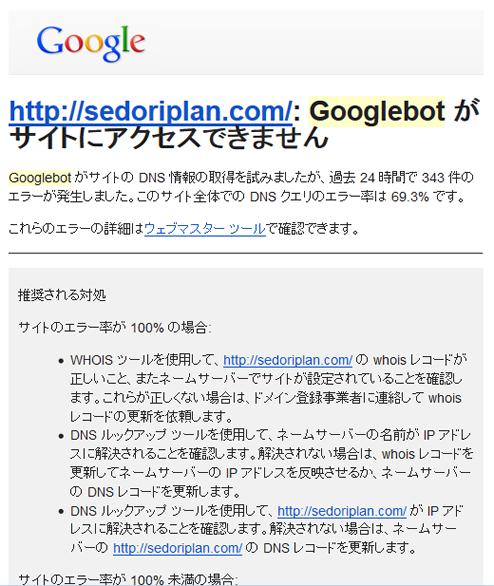 http://sedoriplan.com/: Googlebot がサイトにアクセスできません