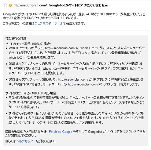 「Googlebot がサイトにアクセスできません」のエラー