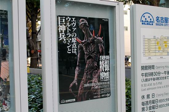 特別展「館長 庵野秀明 特撮博物館」に行ってきた!