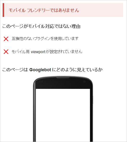 モバイル フレンドリー テスト