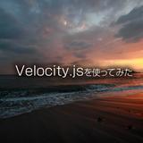 簡単にアニメーションを実装できるVelocity.jsを使ってみた(サンプル付き)