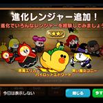 ラインレンジャー 2015年3月中旬進化レンジャー追加!