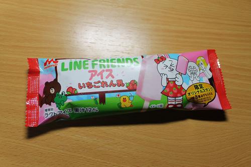 LINE FRIENDS(ラインフレンズ)アイスを食べて限定Lineスタンプをもらおう!