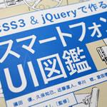 スマートフォン案件が増えてきたので「CSS3+jQueryで作るスマートフォンサイトUI図鑑」を買ってみた