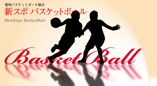 新スポバスケットボール